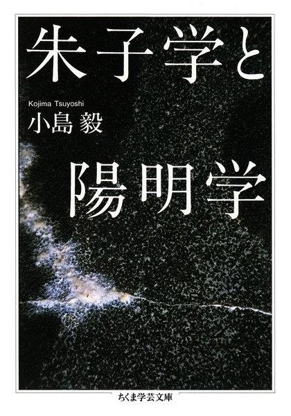 『朱子学と陽明学』小島毅著 ちくま学芸文庫