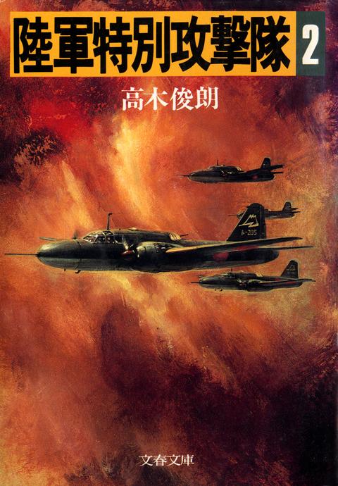 『陸軍特別攻撃隊』高木俊朗著 文春文庫