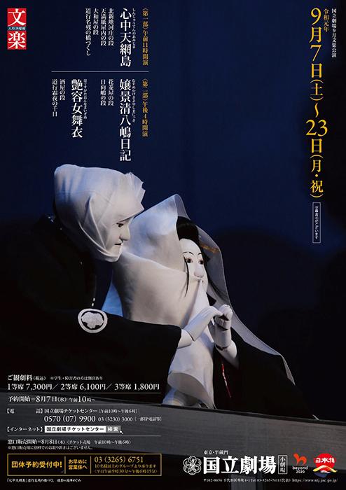 令和元年9月文楽公演 第一部『心中天網島』