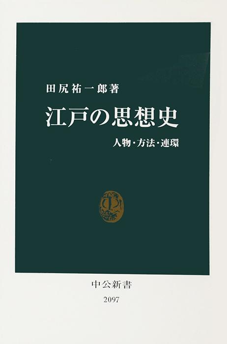 『江戸の思想史 人物・方法・連環 』田尻祐一郎著 中公新書
