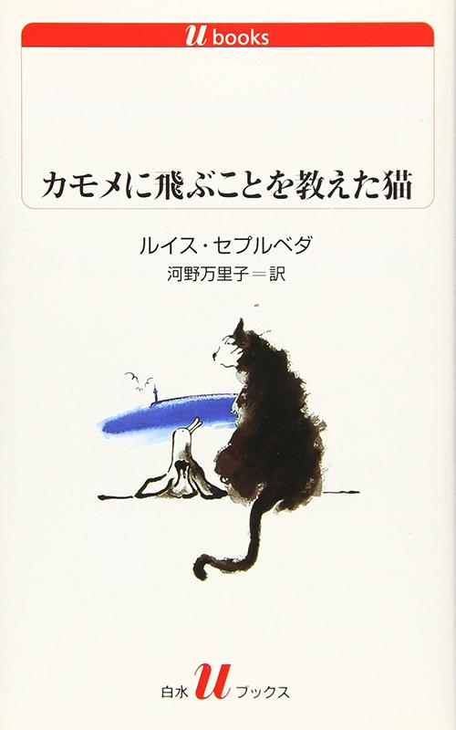 『カモメに飛ぶことを教えた猫』ルイス・セプルベダ著 白水Uブックス