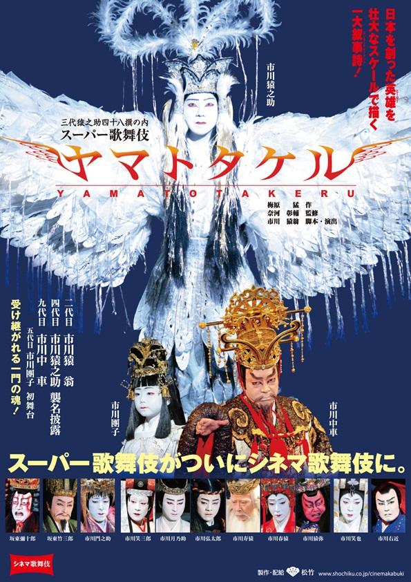 『スーパー歌舞伎 ヤマトタケル』東劇