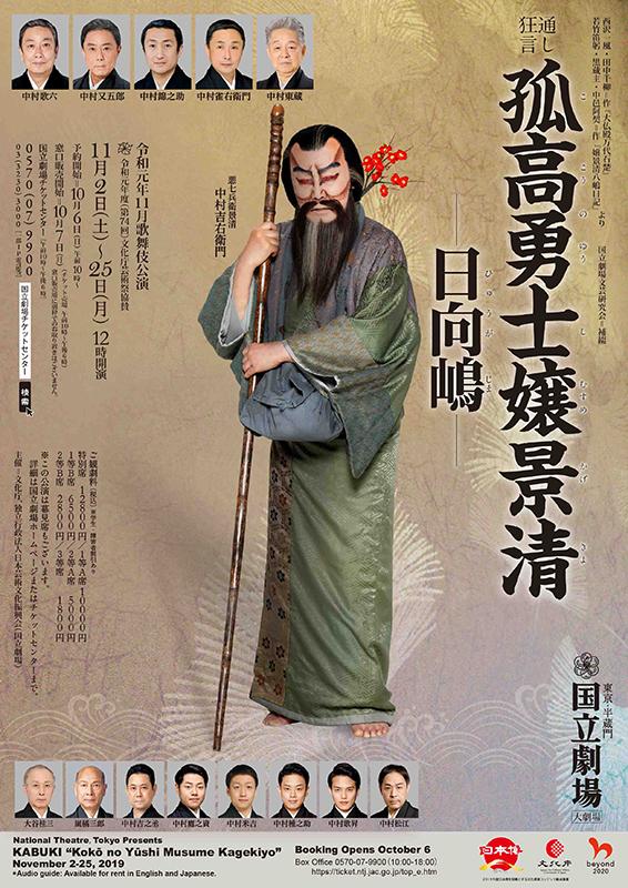 『孤高勇士嬢景清―日向嶋―』国立劇場 大劇場