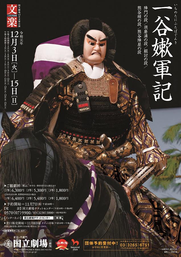 令和元年12月文楽公演『一谷嫩軍記』国立劇場 小劇場