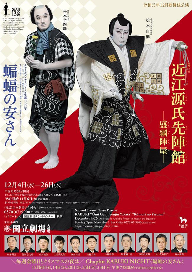 『近江源氏先陣館―盛綱陣屋―』『蝙蝠の安さん』国立劇場 大劇場