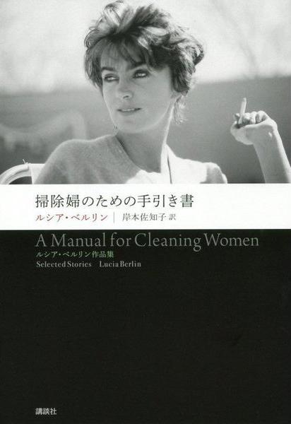 『掃除婦のための手引き書 ルシア・ベルリン作品集』講談社