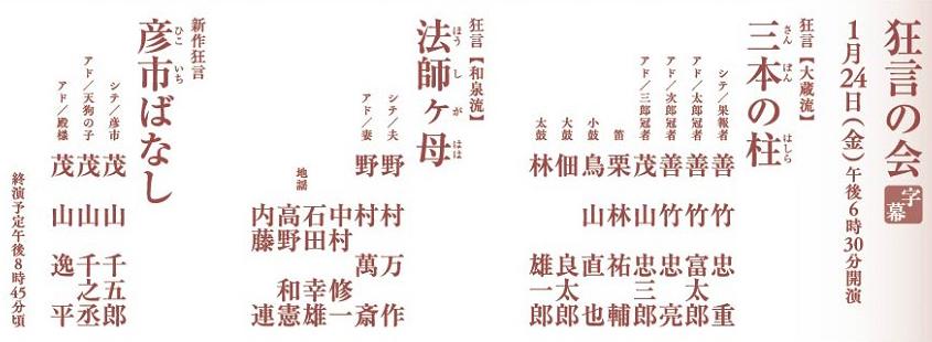 狂言の会『三本の柱』『法師ヶ母』『彦市ばなし』国立能楽堂