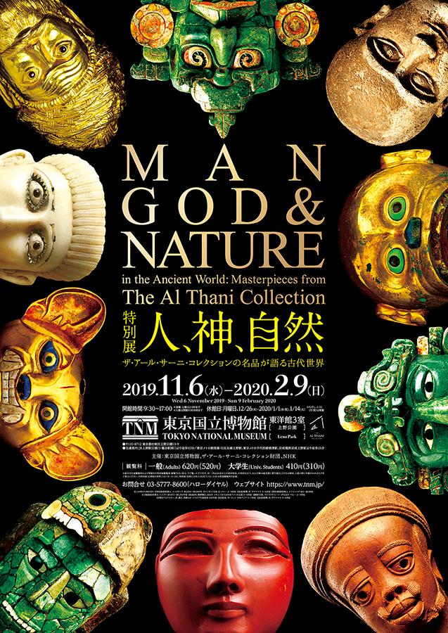 「人、神、自然-ザ・アール・サーニ・コレクションの名品が語る古代世界-」東京国立博物館