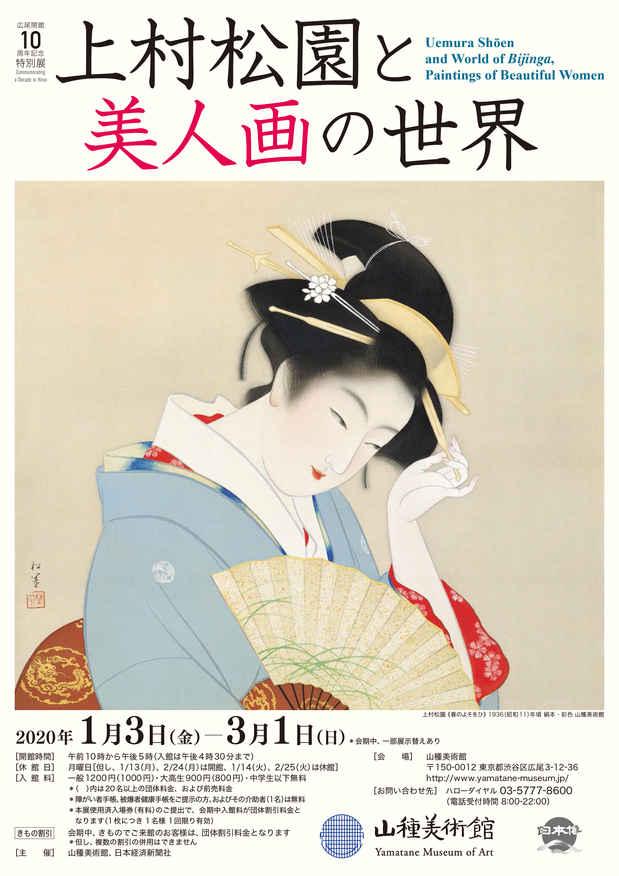 「上村松園と美人画の世界」山種美術館