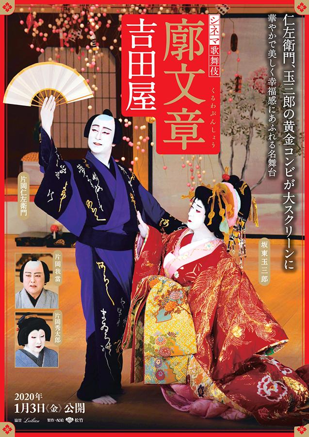 シネマ歌舞伎『廓文章 吉田屋』東劇