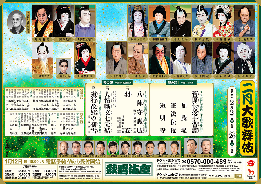 二月大歌舞伎 昼の部