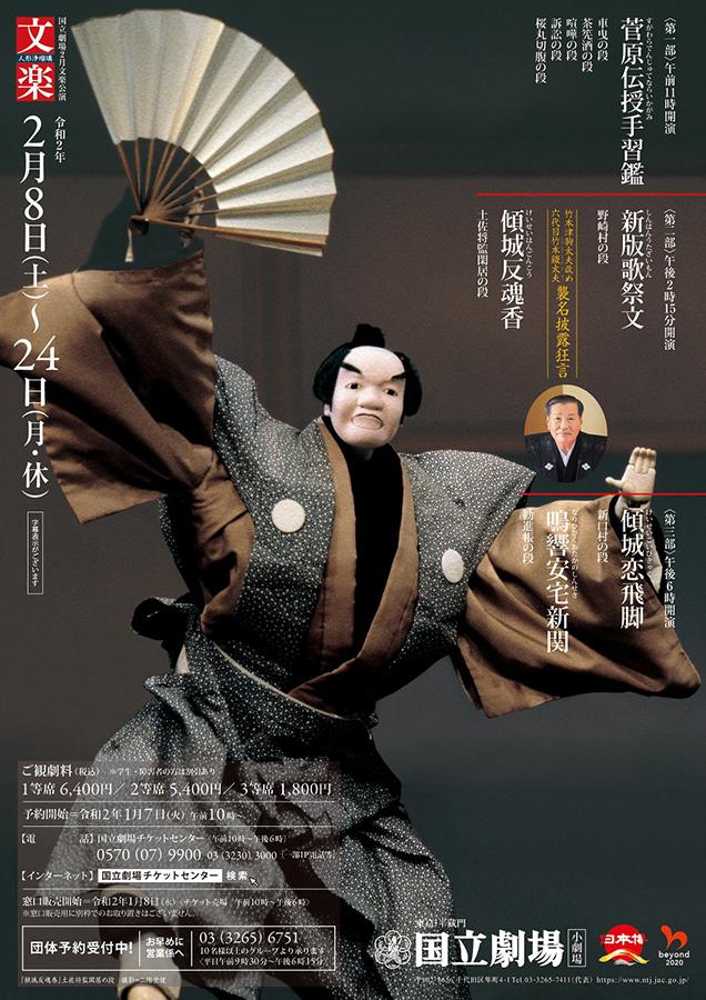 令和2年2月文楽公演『新版歌祭文』『傾城反魂香』