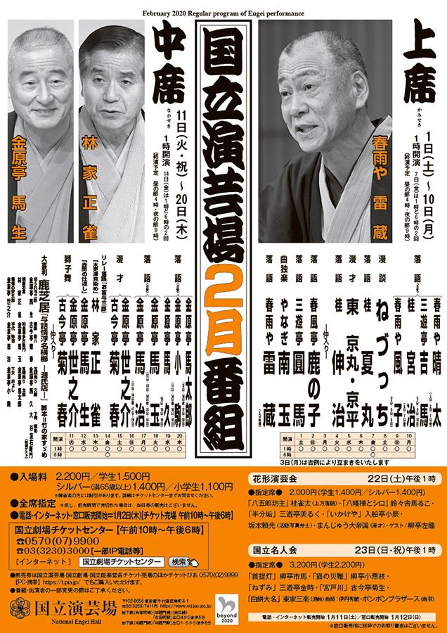 二月中席 鹿芝居『与話情浮名横櫛ー源氏店ー』等
