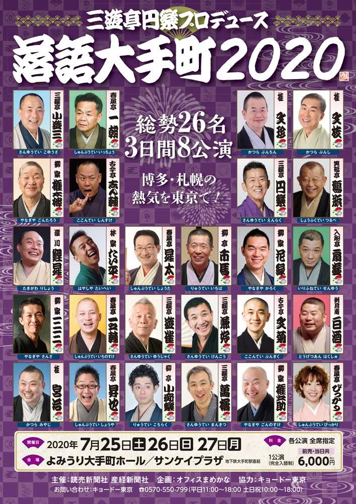 三遊亭円楽プロデュース「落語大手町2020」よみうり大手町ホール