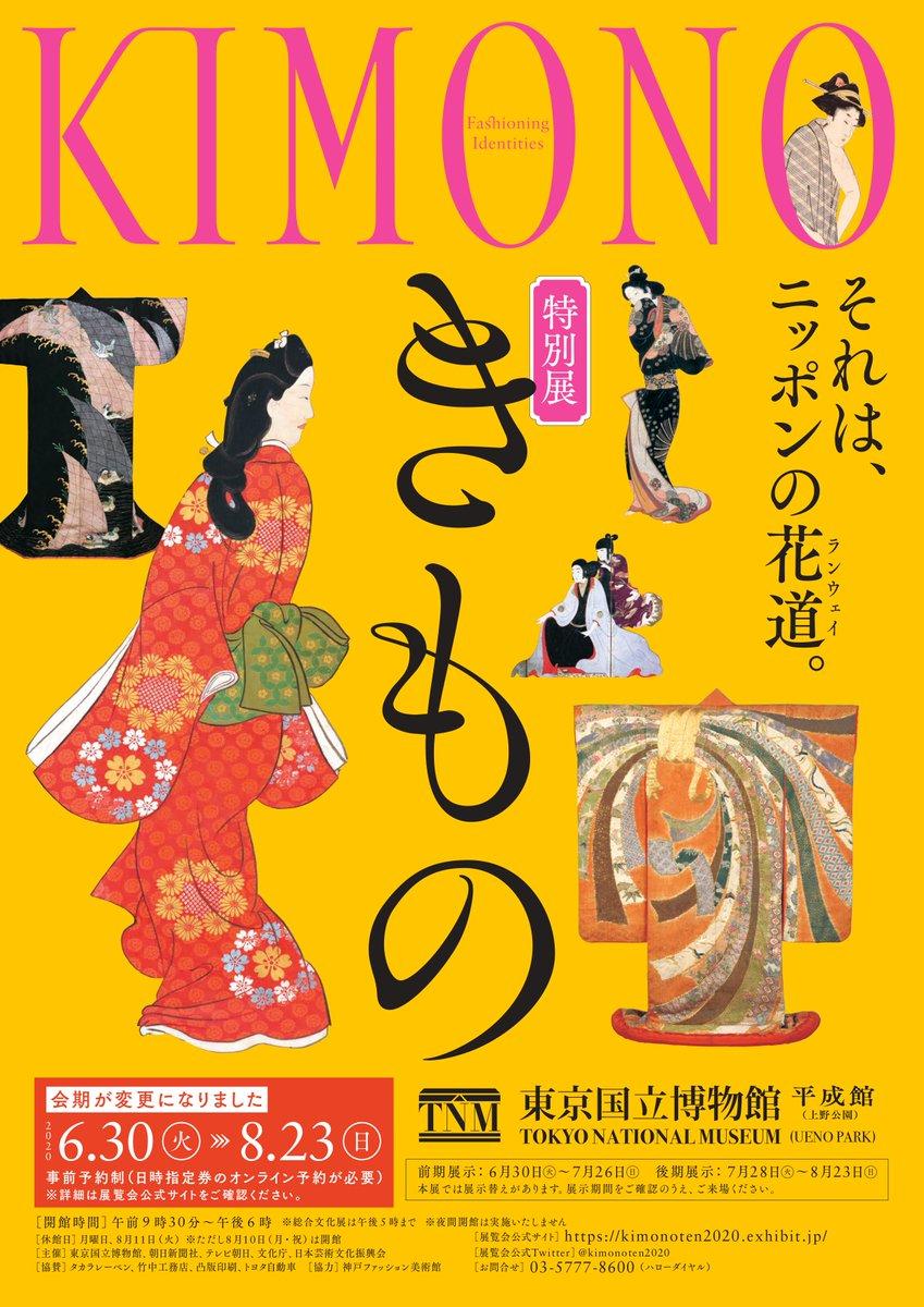 特別展「きもの KIMONO」東京国立博物館 平成館