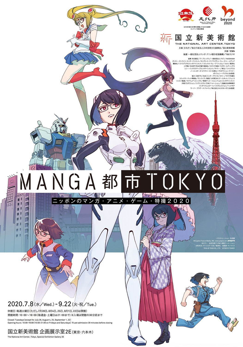 「MANGA都市TOKYO」国立新美術館