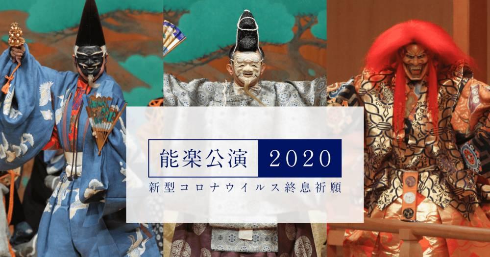 能楽公演2020-新型コロナウイルス終息祈願-狂言『川上』能『安宅』