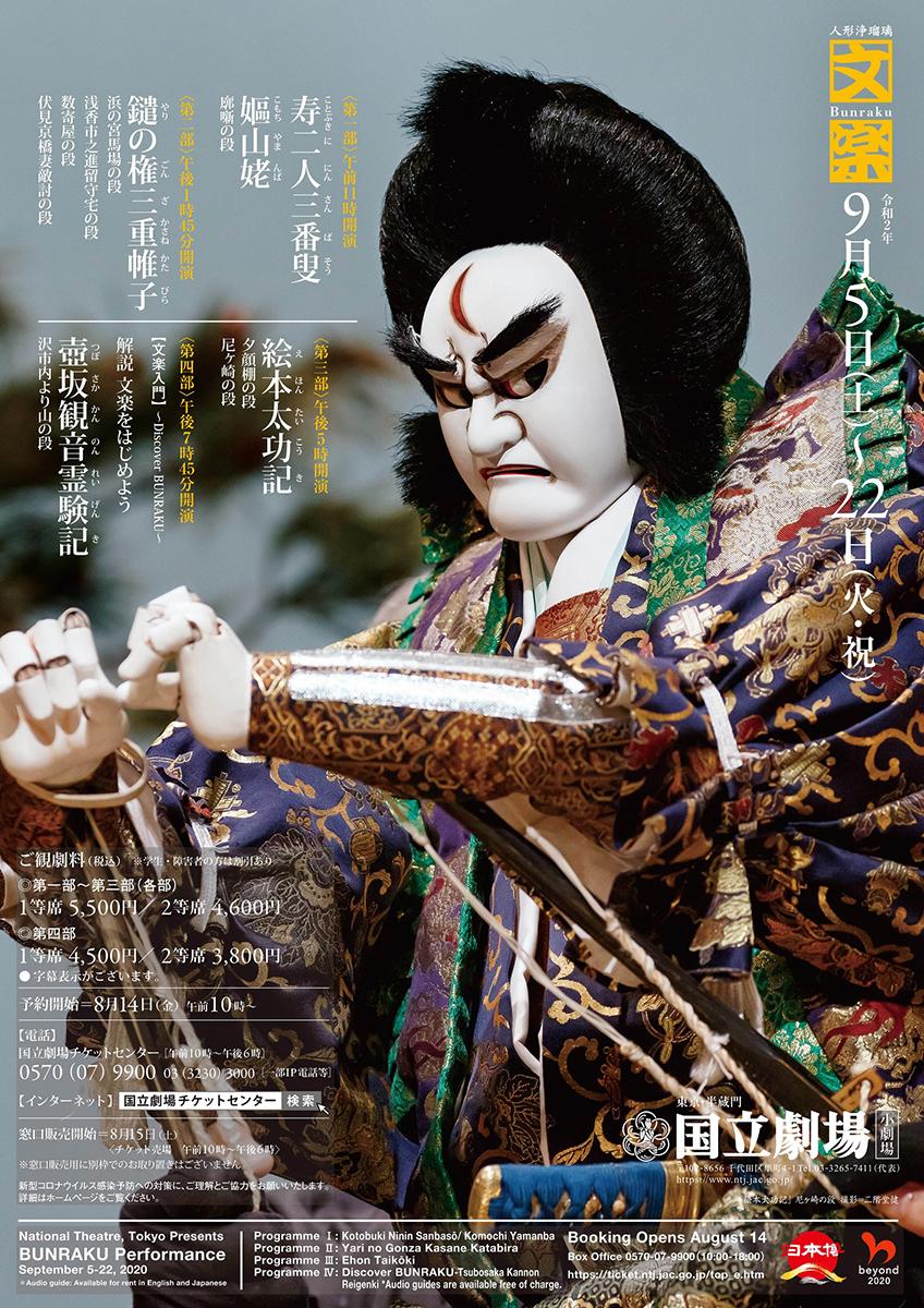 令和2年9月文楽公演 第三部『絵本太功記』国立劇場
