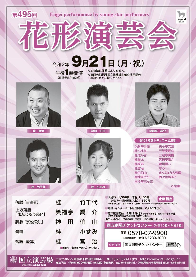 寄席「9月花形演芸会(第484回)」国立演劇場