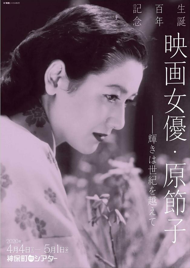 生誕百年記念 映画女優・原節子『ふんどし医者』神保町シアター