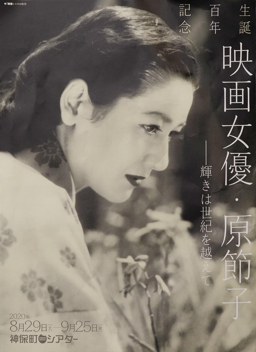 生誕百年記念 映画女優・原節子『山の音(1954年 監督:成瀬巳喜男)』神保町シアター