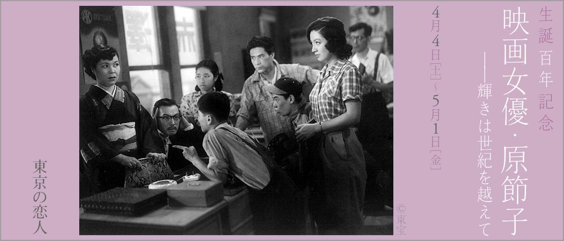 生誕百年記念 映画女優・原節子『東京の恋人(1952年 監督:千葉泰樹)』神保町シアター