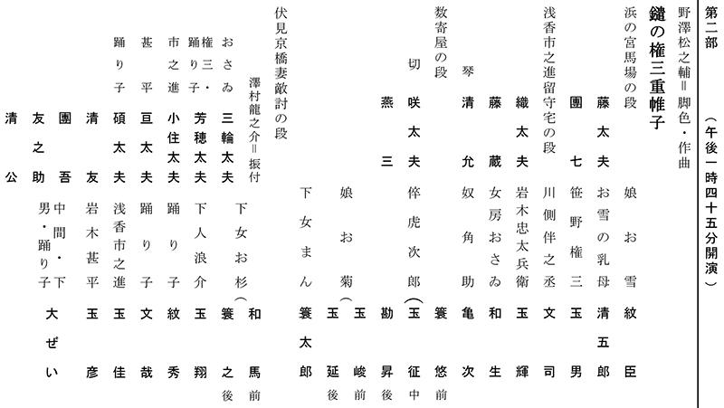 令和2年9月文楽公演 第二部『鑓の権三重帷子』国立劇場