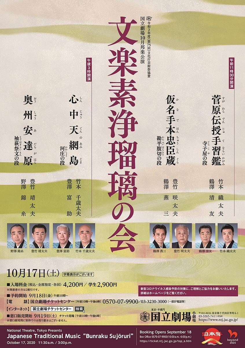 令和2年10月邦楽公演「文楽素浄瑠璃の会」国立劇場 小劇場