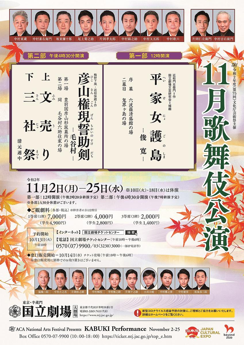令和2年11月歌舞伎公演 第一部『平家女護島 俊寛』