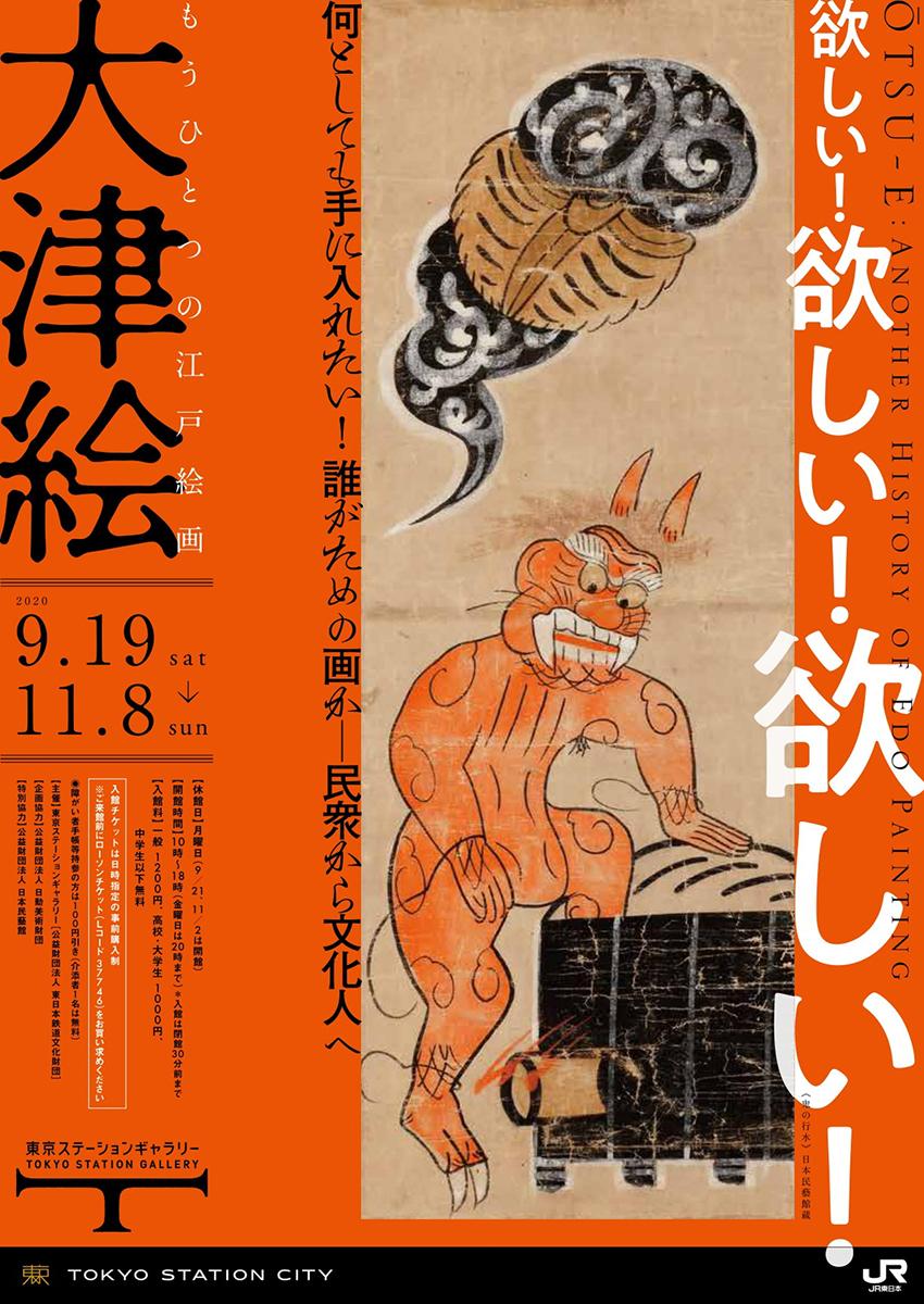 「もうひとつの江戸絵画 大津絵」東京ステーションギャラリー