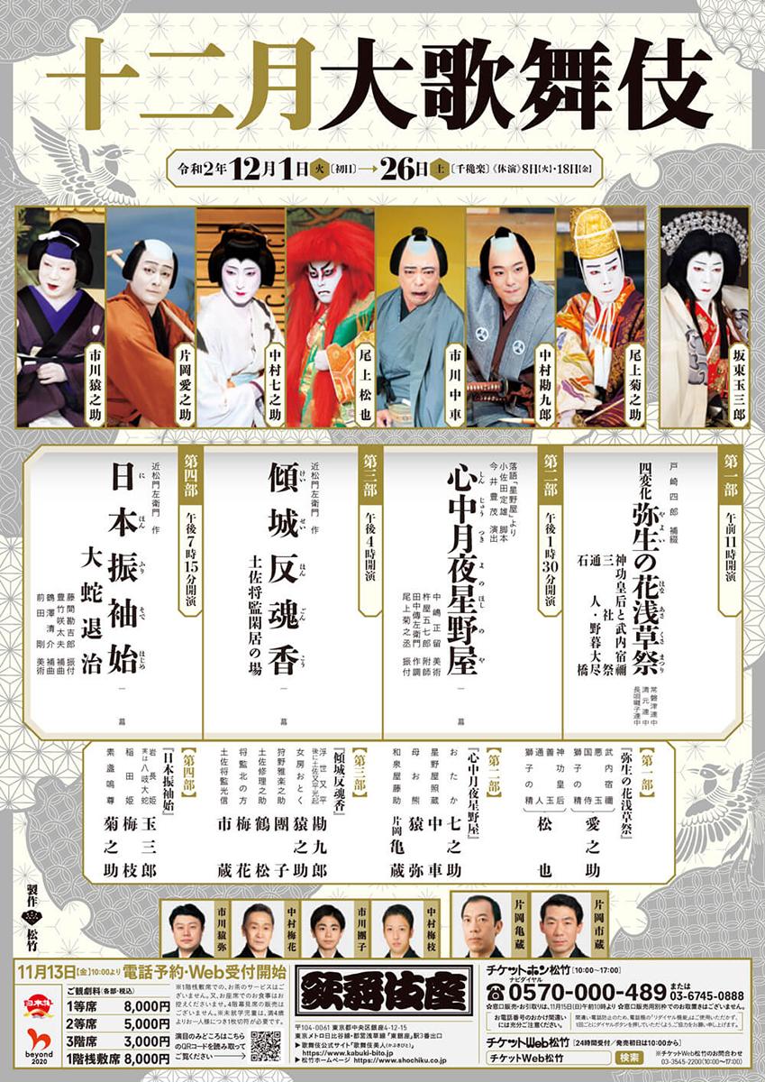 十二月大歌舞伎 第四部『日本振袖始 大蛇退治』歌舞伎座