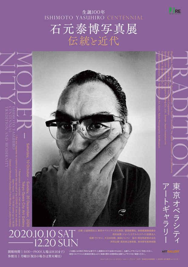 「 生誕100年 石元泰博写真展 伝統と近代」東京オペラシティ アートギャラリー