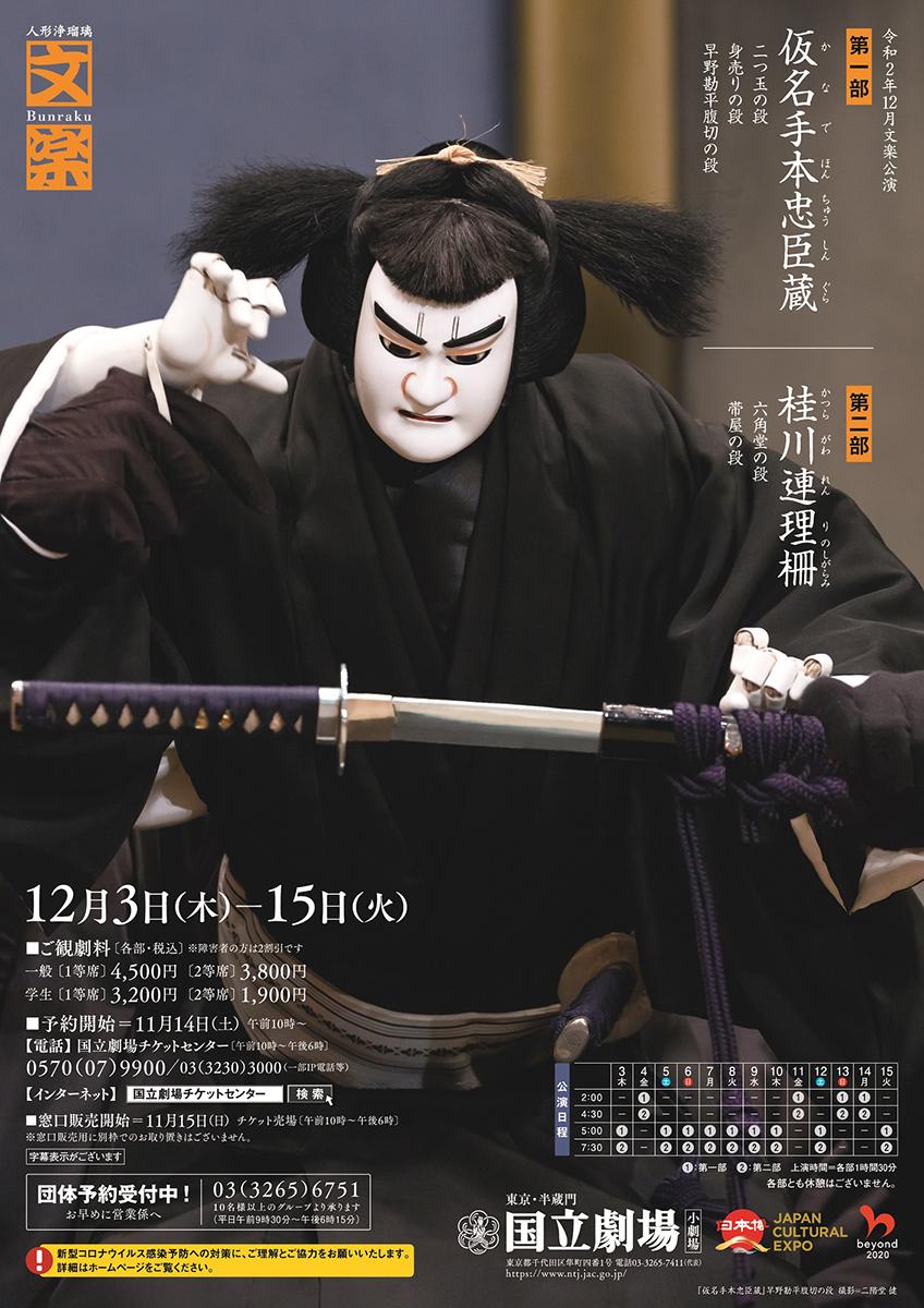 令和2年12月文楽公演 第一部『仮名手本忠臣蔵』国立劇場