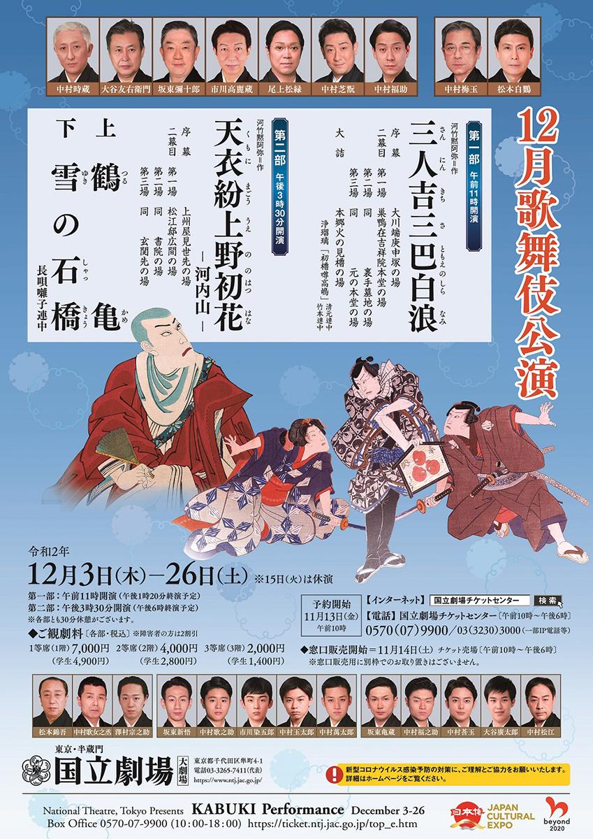 令和2年12月歌舞伎公演 第一部『三人吉三巴白浪』国立劇場