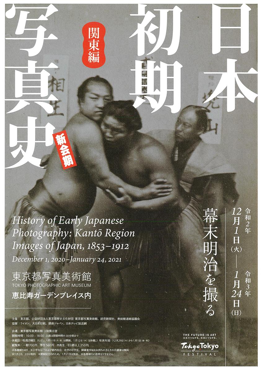 「日本初期写真史 関東編 幕末明治を撮る」東京写真美術館