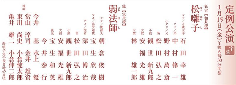 1月定例公演 狂言『松囃子』能『弱法師』国立能楽堂
