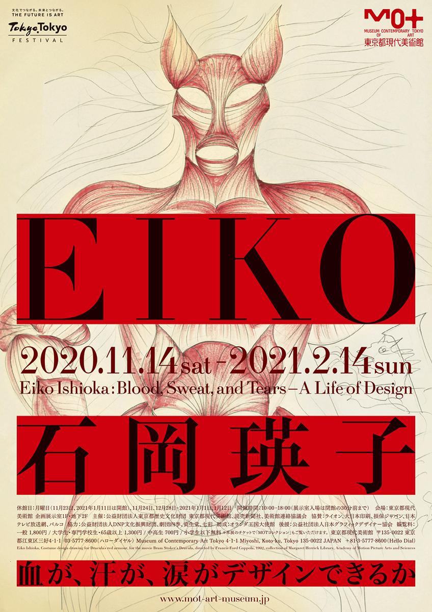 「石岡瑛子 血が、汗が、涙がデザインできるか」東京都現代美術館