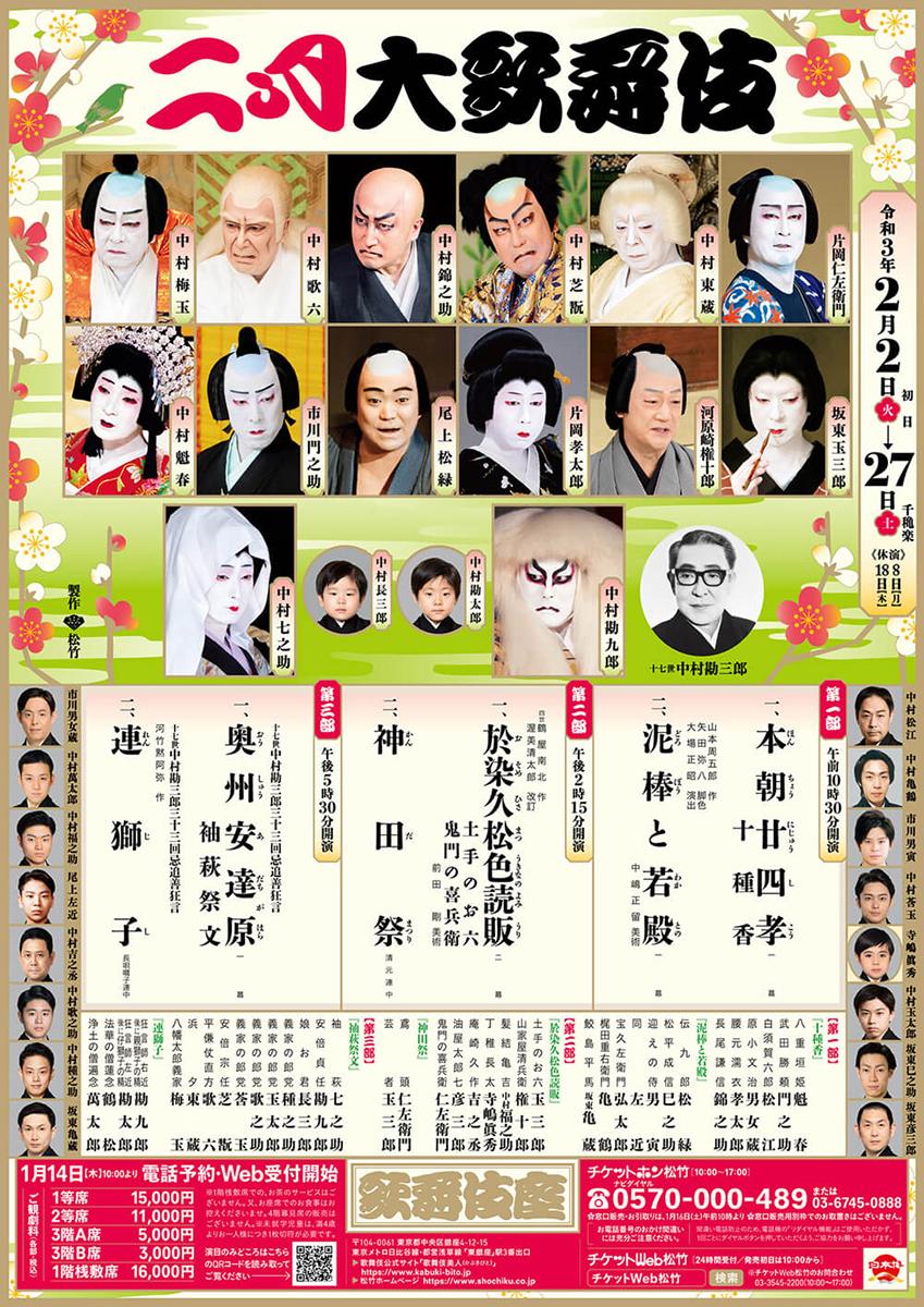 二月大歌舞伎 第二部『於染久松色読販』『神田祭』