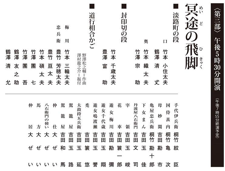 令和3年2月文楽公演 第三部『冥途の飛脚』国立劇場