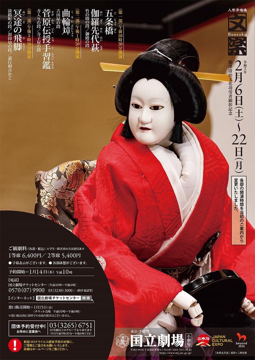 令和3年2月文楽公演 第一部『五条橋』『伽羅先代萩』国立劇場