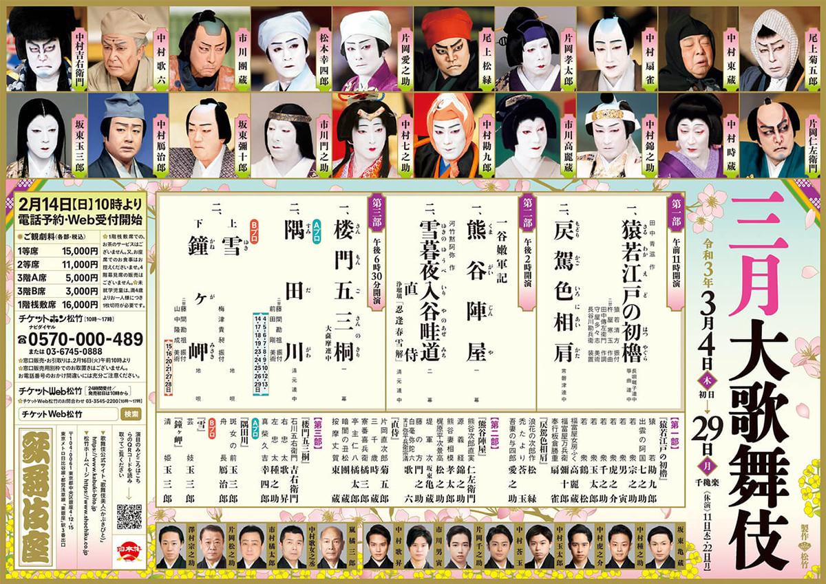 三月大歌舞伎 第一部『猿若江戸の初櫓』『戻駕色相肩』歌舞伎座