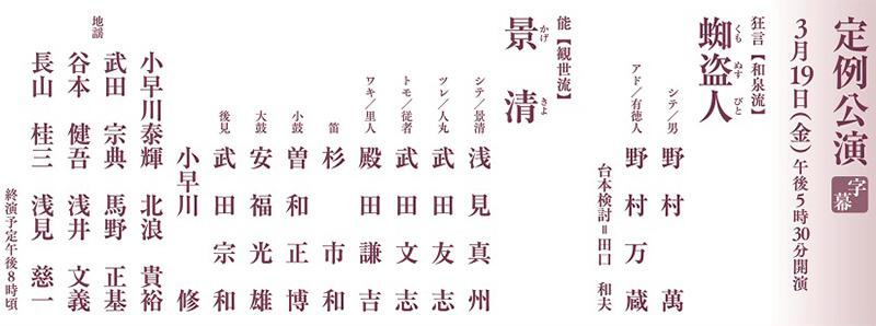 3月定例公演 狂言『蜘盗人』能『景清』国立能楽堂