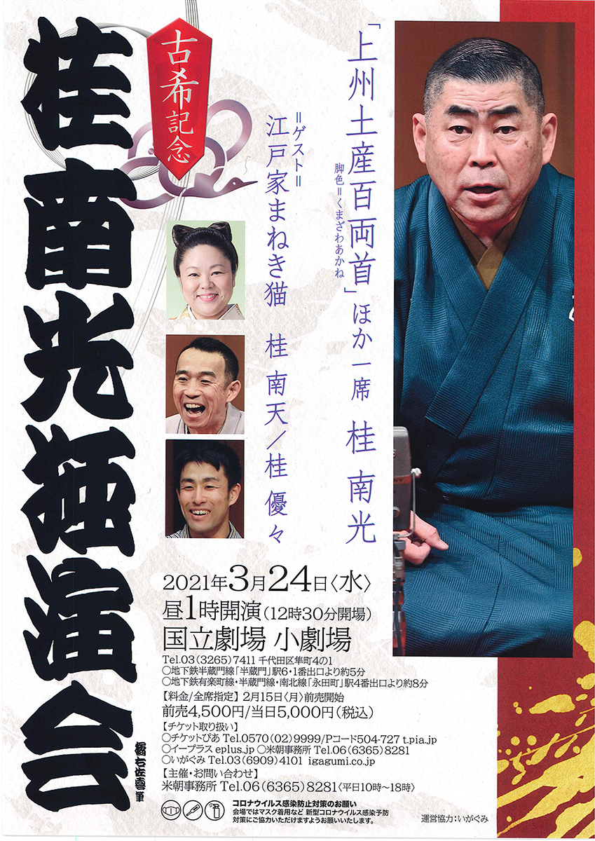 落語「2021 古希記念 桂南光独演会」国立劇場 小劇場