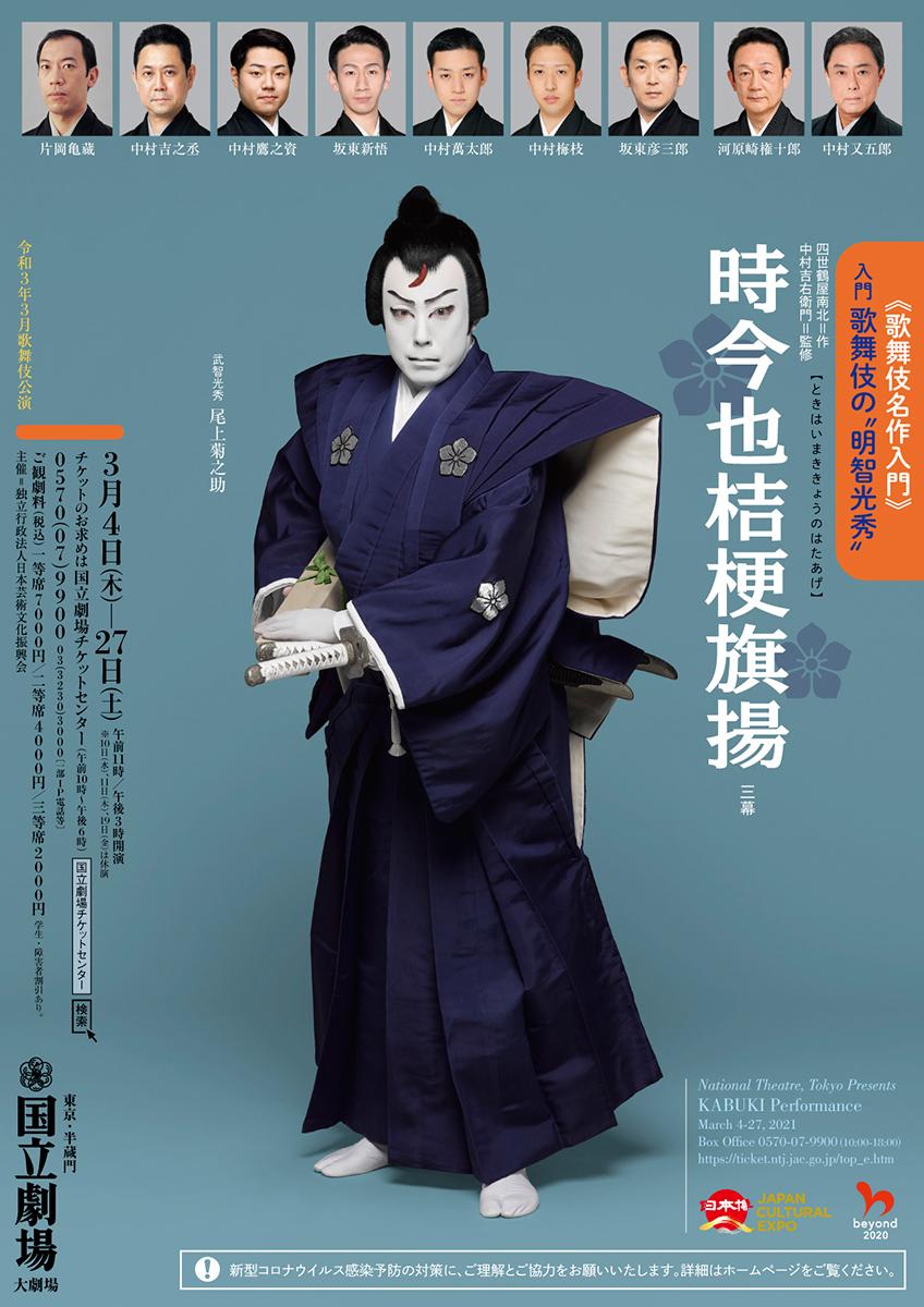 令和3年3月歌舞伎公演『時今也桔梗旗揚』国立劇場