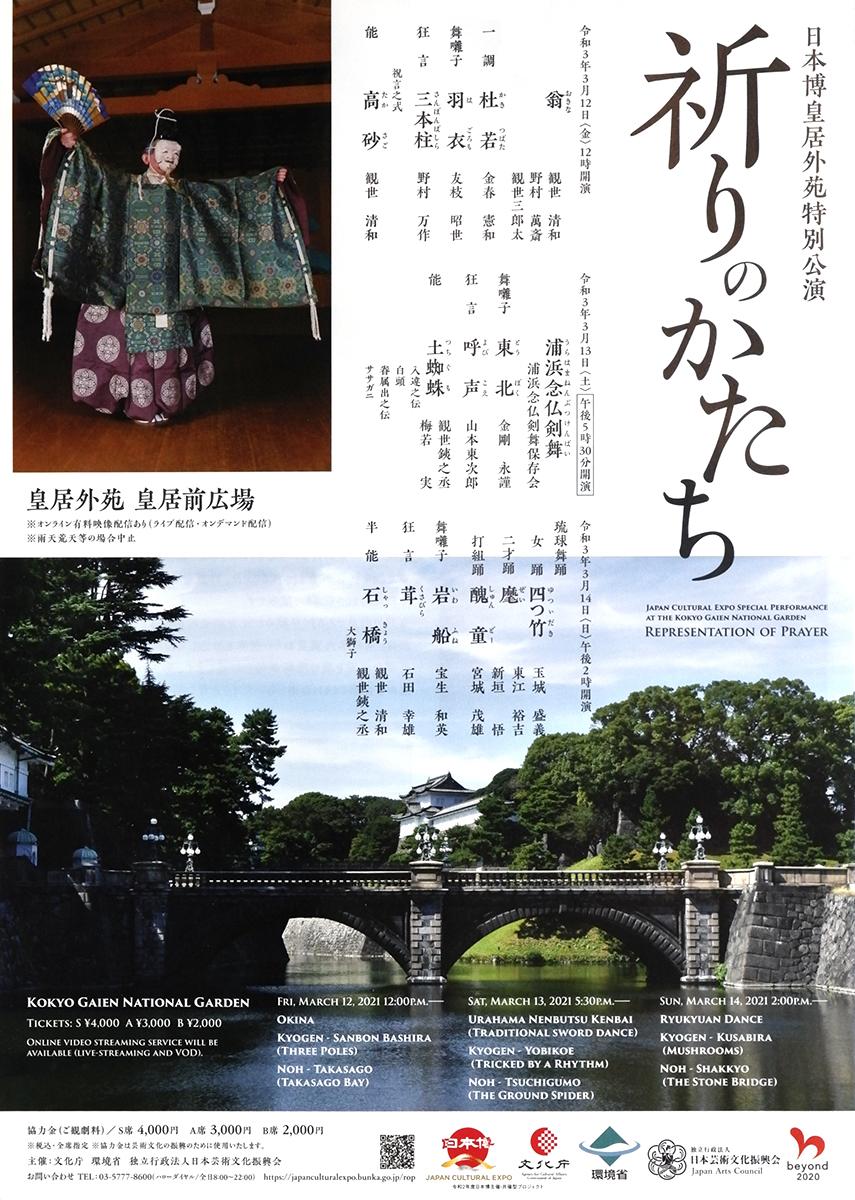 日本博皇居外苑特別公演 祈りのかたち 初日