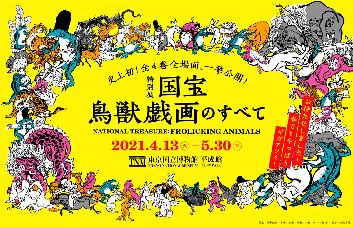 特別展「国宝 鳥獣戯画のすべて」上野国立博物館