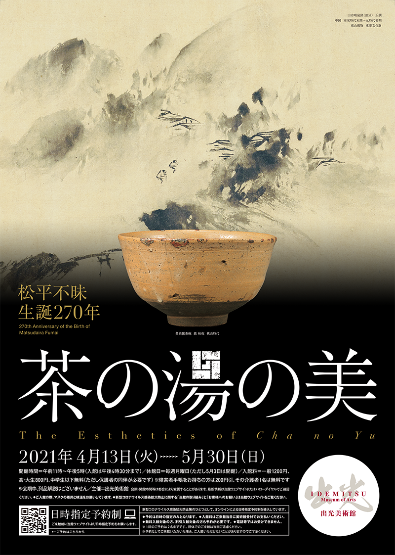 「松平不昧 生誕270年 茶の湯の美」出光美術館