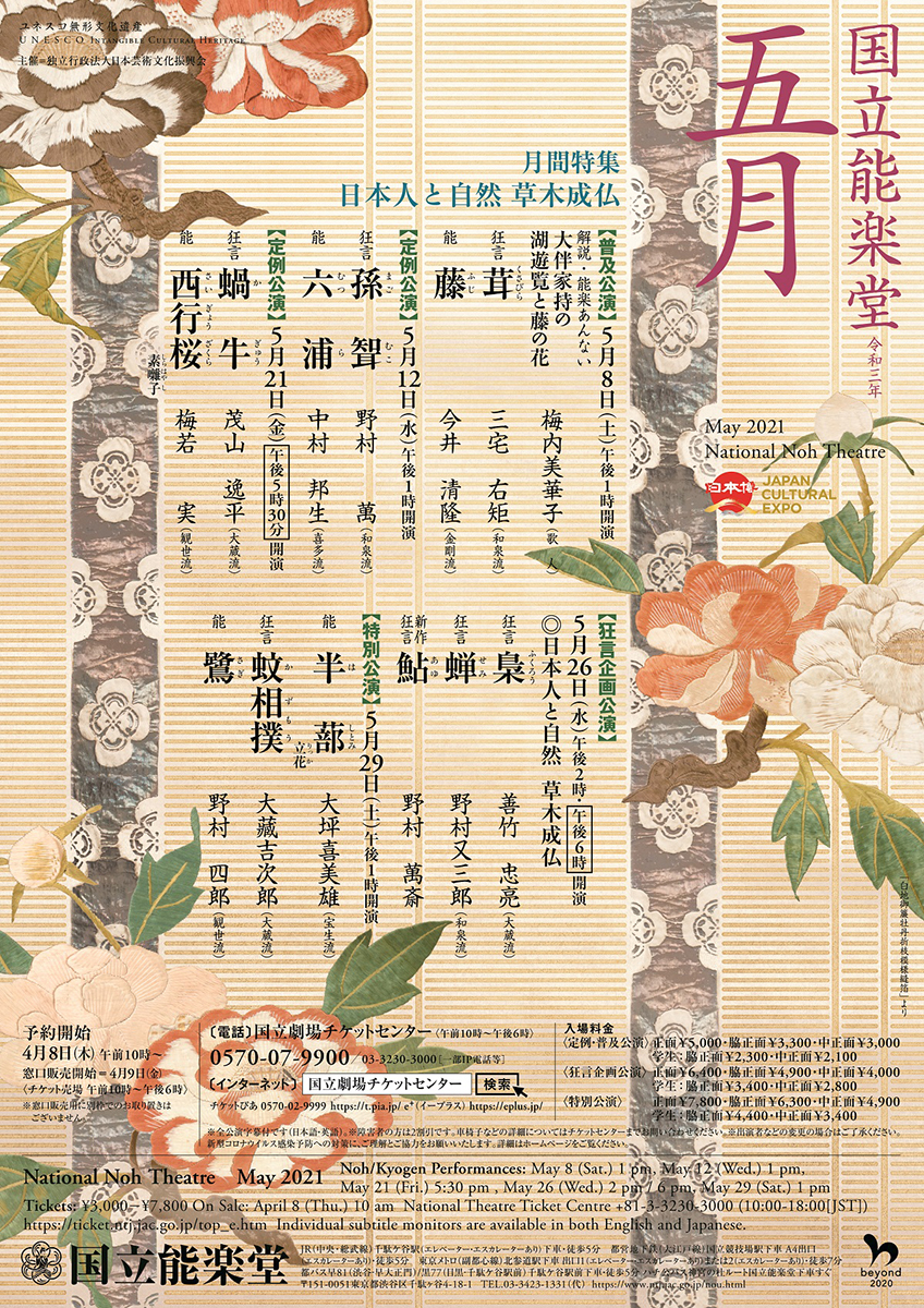 5月狂言企画公演 日本人と自然 草木成仏『梟』『蝉』『鮎』国立能楽堂