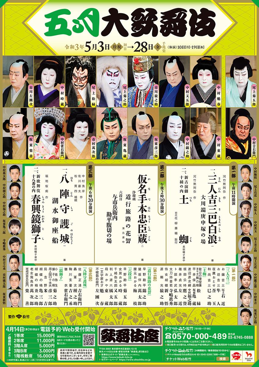 五月大歌舞伎 第三部『八陣守護城』『春興鏡獅子』歌舞伎座