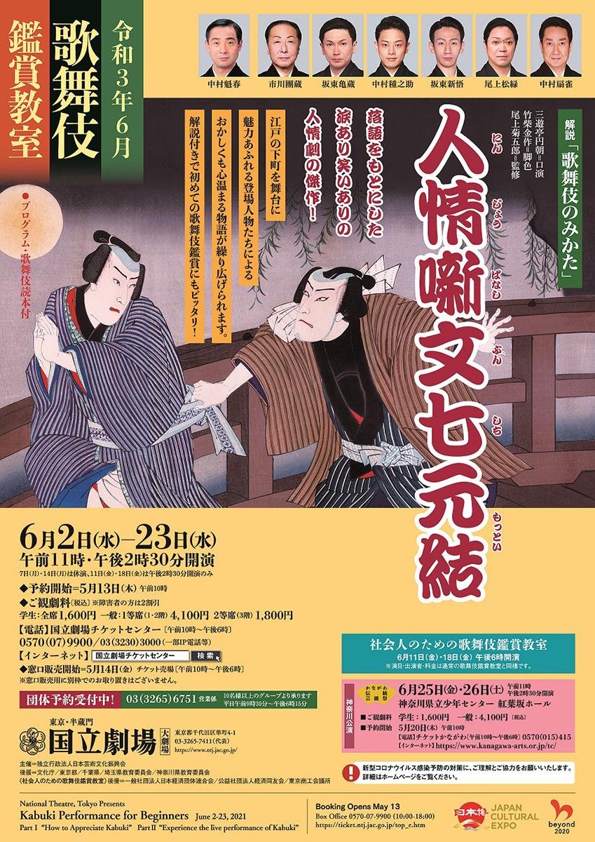 令和3年6月歌舞伎鑑賞教室『人情噺文七元結』国立劇場